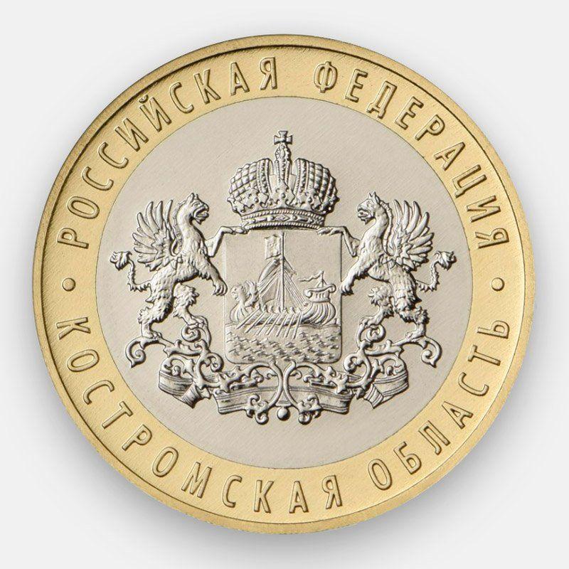 Костромская область 10 рублей 2019 (сост. UNC)