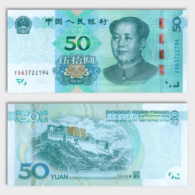 Банкнота 50 юаней 2019 Китай