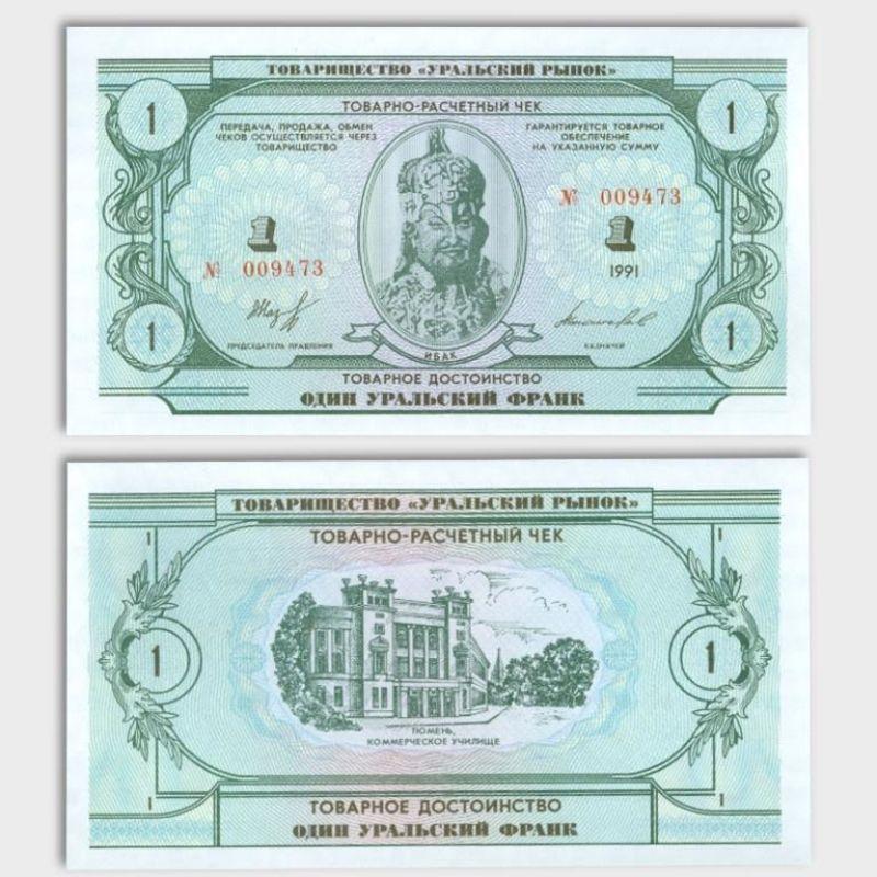 1 уральский франк 1991 Товарищество Уральский рынок  сост. UNC