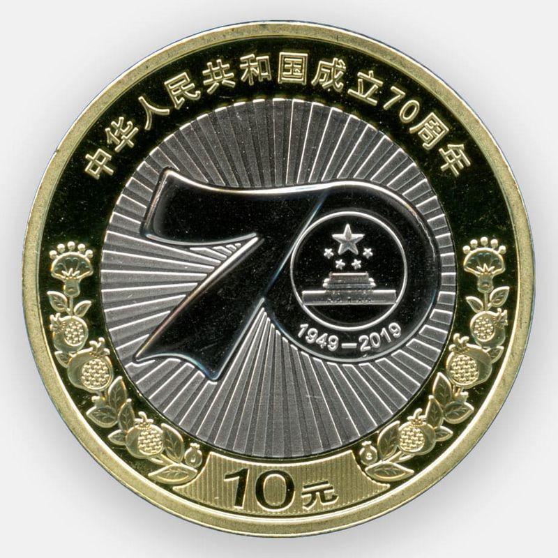 70 лет Китайской Народной Республике 10 юань 2019 Китай