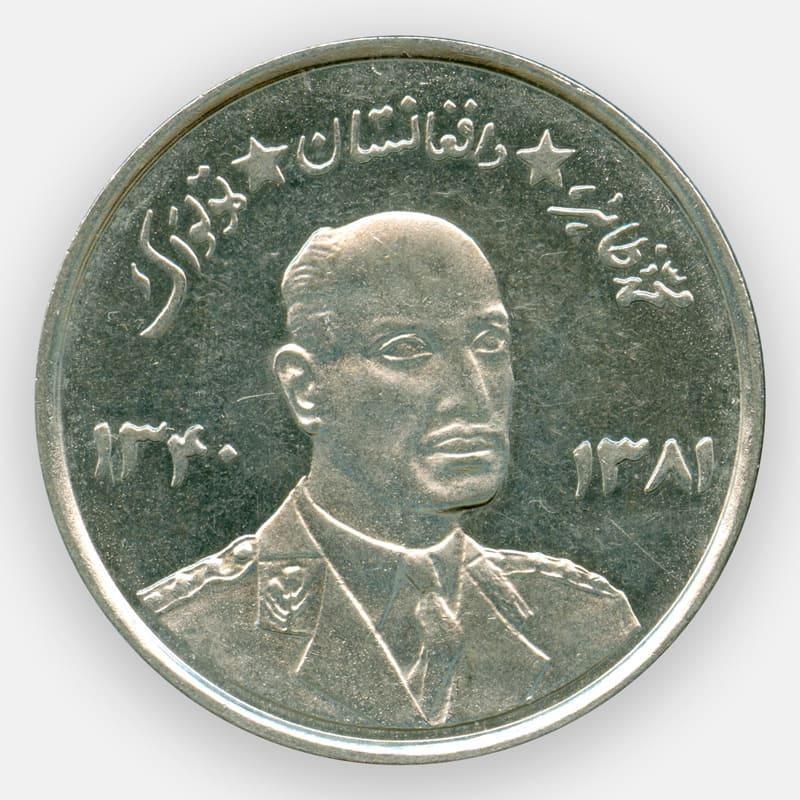 5 афгани 1961 Афганистан (сост. XFine)