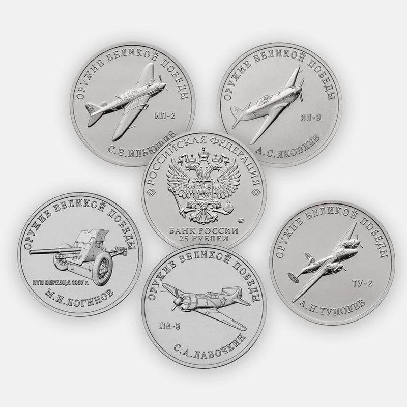 Оружие Великой Победы (Конструкторы оружия) - 3 выпуск (5 монет) 25 рублей 2020