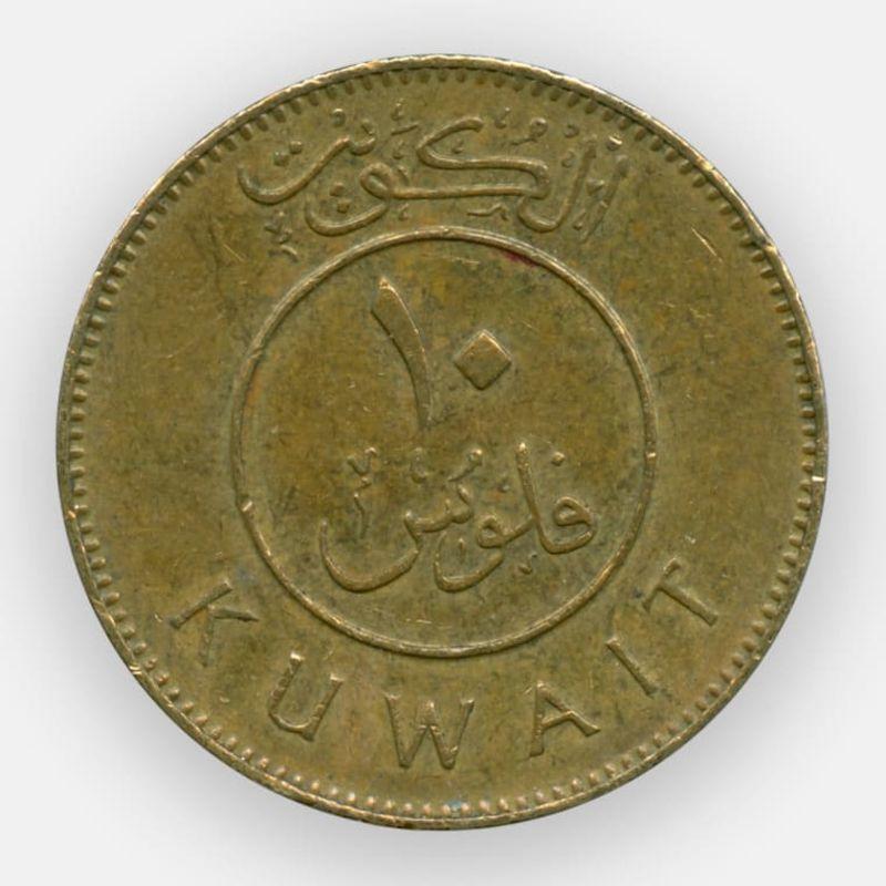 10 филсов 1962-2011 Кувейт (сост. Very Fine)
