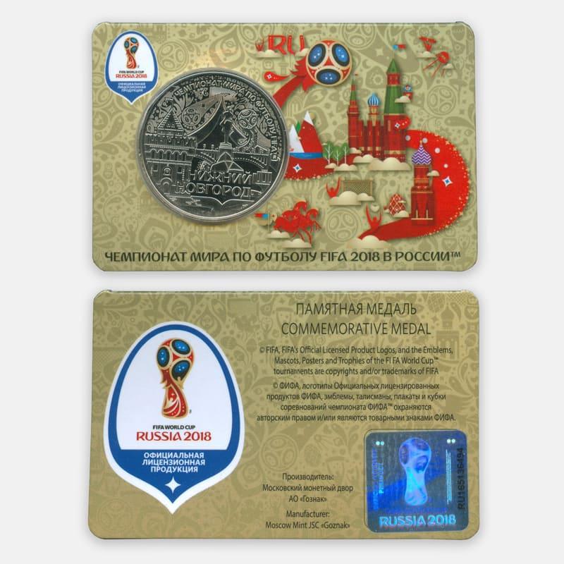 Памятная медаль (жетон) ЧМ по футболу 2018 - Нижний Новгород