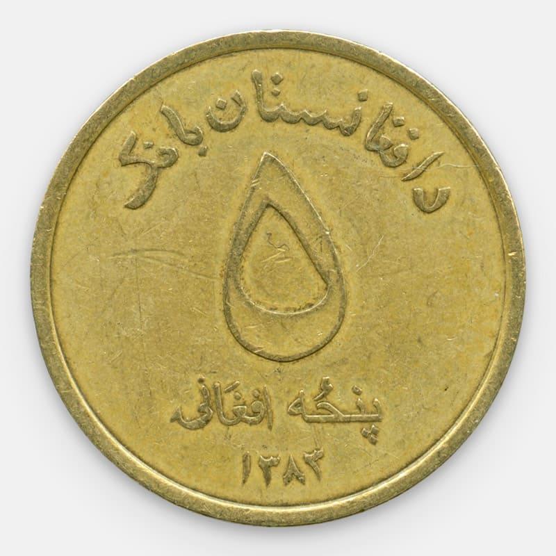 5 афгани 2004-2005 Афганистан (сост. Very Fine)