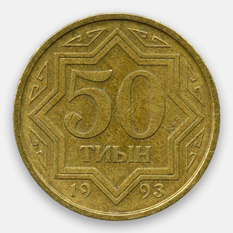 50 тиын 1993 (Желтый цвет) Казахстан (сост. Very Fine)