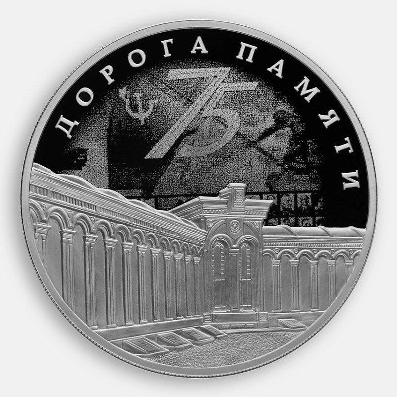 Комплекс Храма Воскресения Христова (дорога памяти) 3 рубля 2020 (Серебро 0,925 33,94 гр)