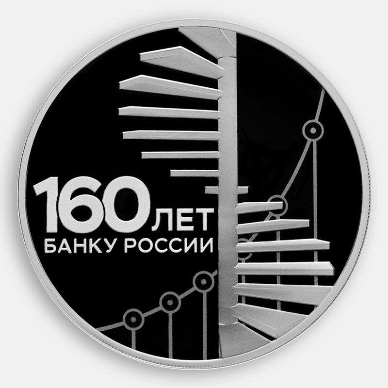 160-летие Банка России (Развитие) 3 рубля 2020 (Серебро 0,925 33,94 гр)