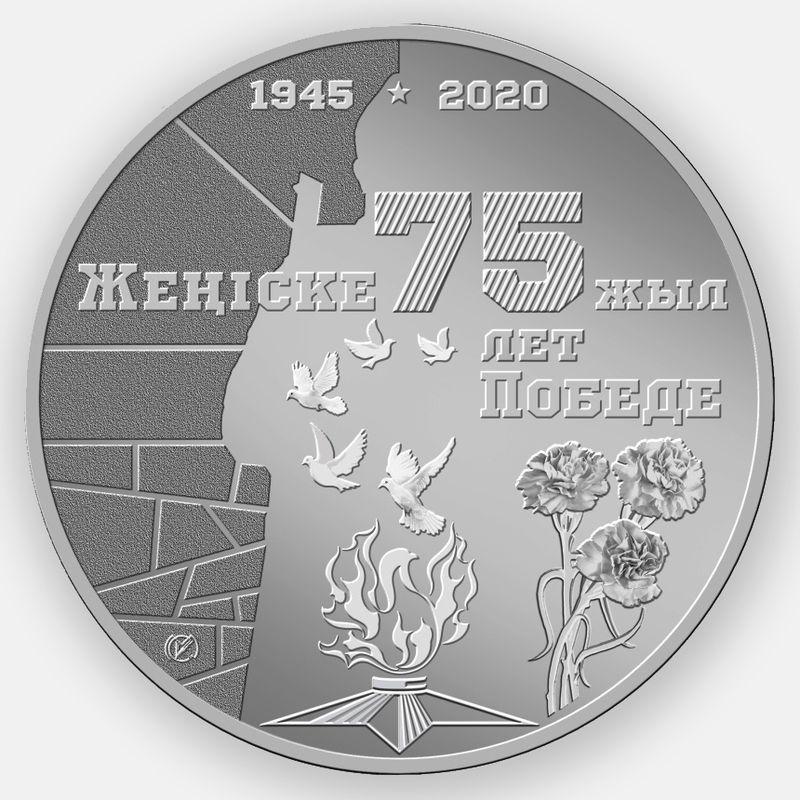 75 лет Победы в Великой Отечественной войне 100 тенге 2019 Казахстан