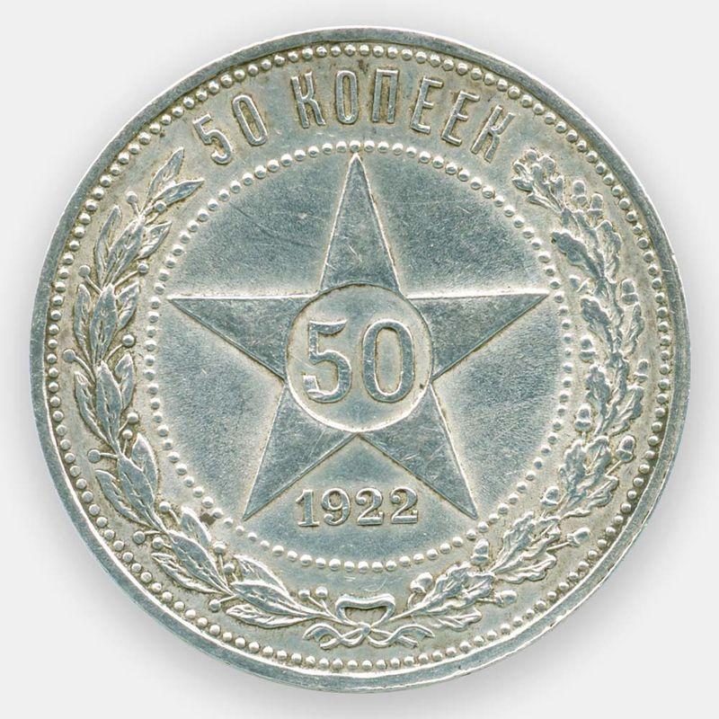 50 копеек 1922 АГ СССР Серебро 0,900 9,0 гр