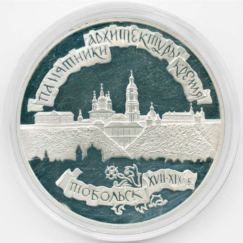 Тобольский кремль 3 рубля 1996 (Серебро 0,900 31,10 гр)