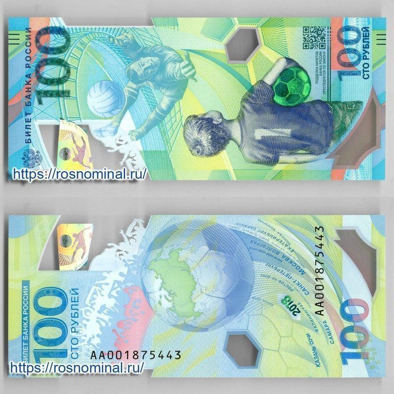 100 рублей 2018 Чемпионат мира по футболу 2018 банкнота - Купить