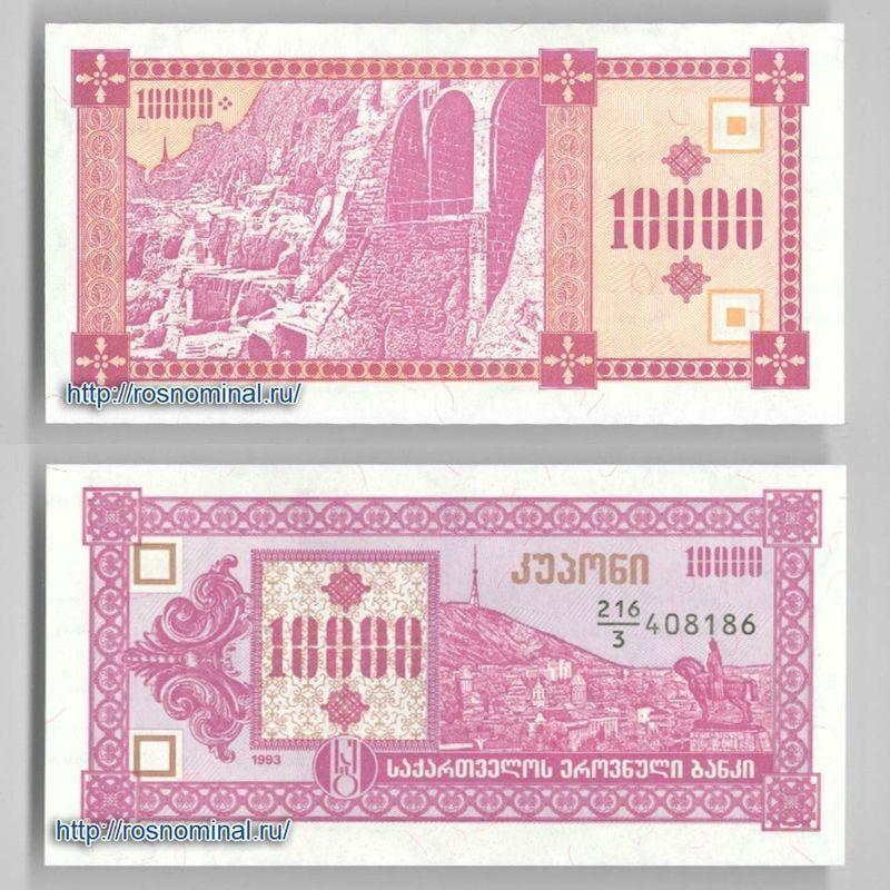 Банкнота 10000 купонов 1993 Грузия 3-й выпуск сост. UNC