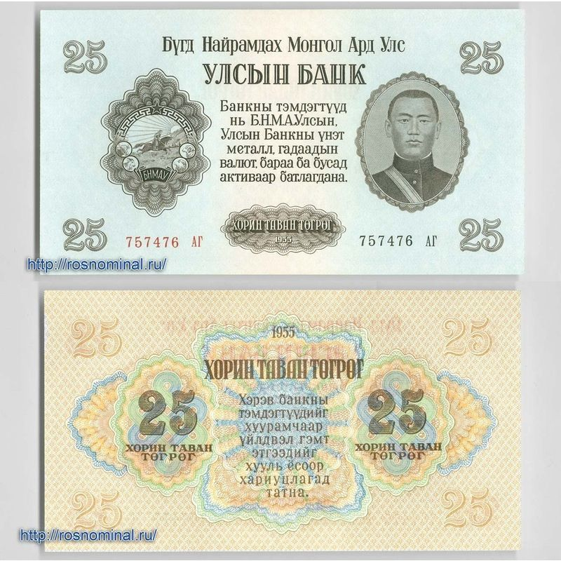 Банкнота 25 тугриков 1955 Монголия сост. UNC