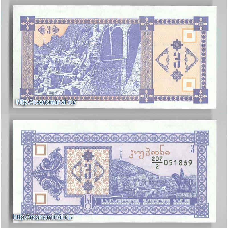 Банкнота 3 купона 1993 Грузия 2-й выпуск сост. UNC