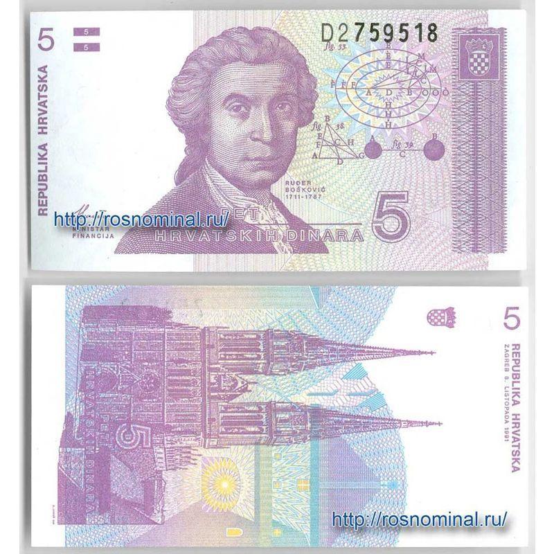 Банкнота 5 динар 1991 Хорватия