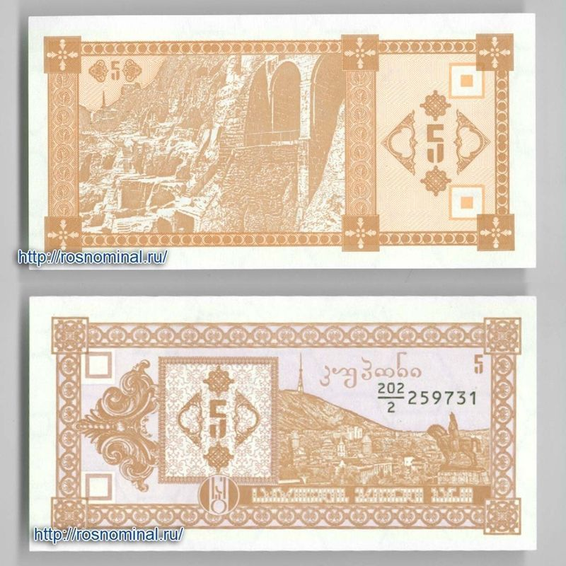 Банкнота 5 купонов 1993 Грузия 2-й выпуск сост. UNC