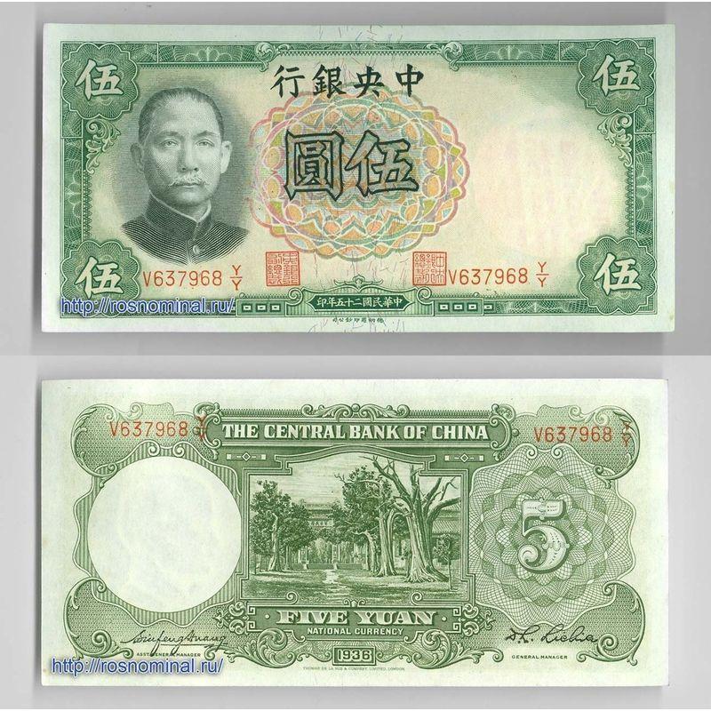 Банкнота 5 юаней 1936 года Китай сост. about UNC