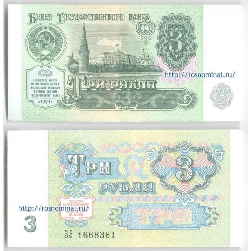 Банкнота 3 рубля 1991 сост. XFine