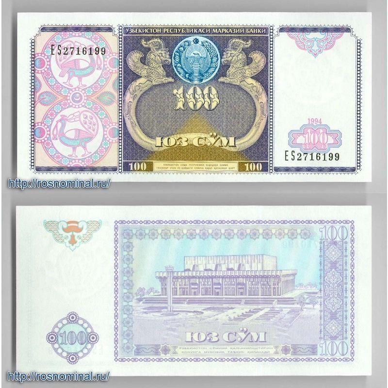 Банкнота 100 сум 1994 Узбекистан сост. UNC