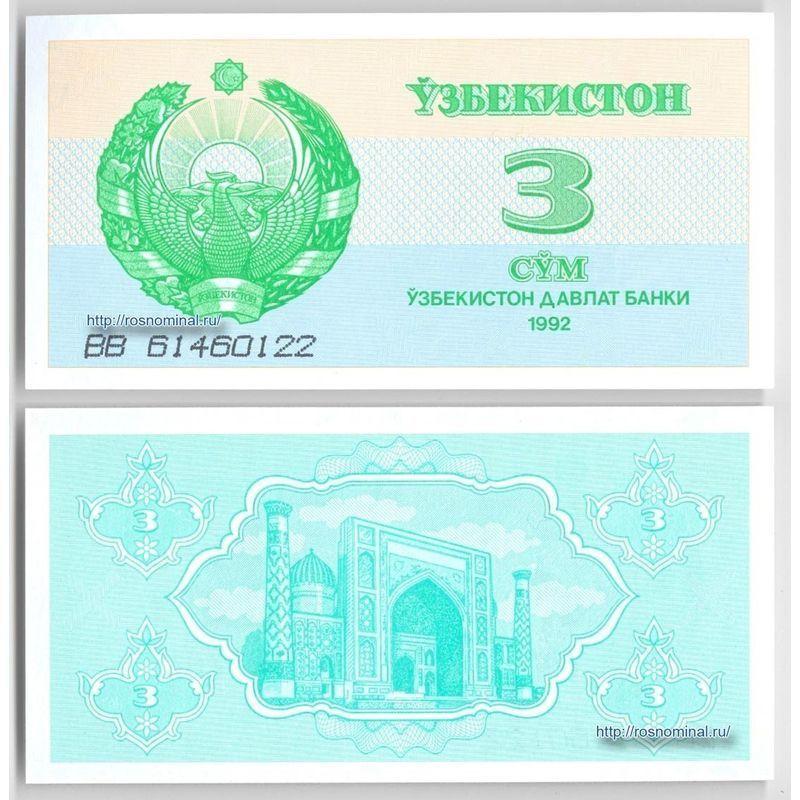 Банкнота 3 сума 1992 Узбекистан сост. UNC