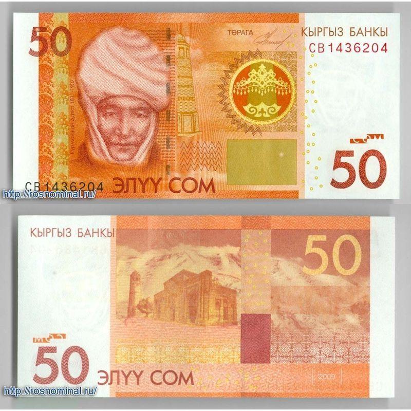 Банкнота 50 сом 2009 Киргизия сост. UNC