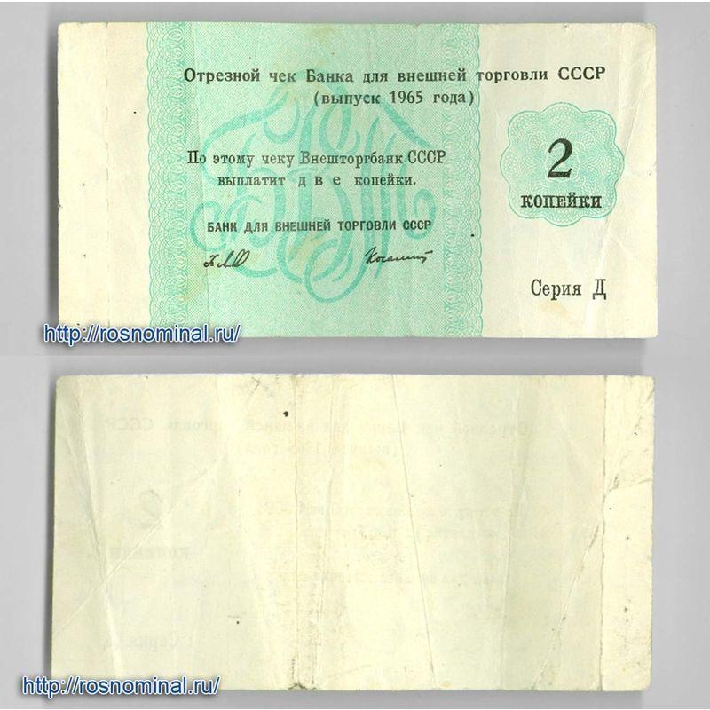 Чек Внешторгбанк СССР 2 копейки 1965 серия Д сост. VFine