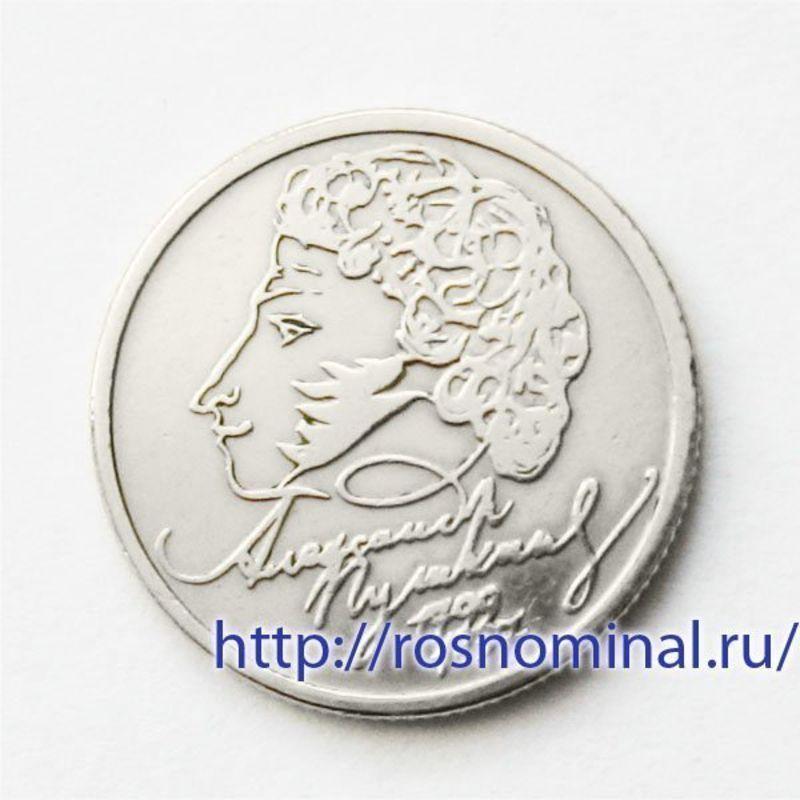 Пушкин - 200 лет (из обращения) ММД 1 рубль 1999