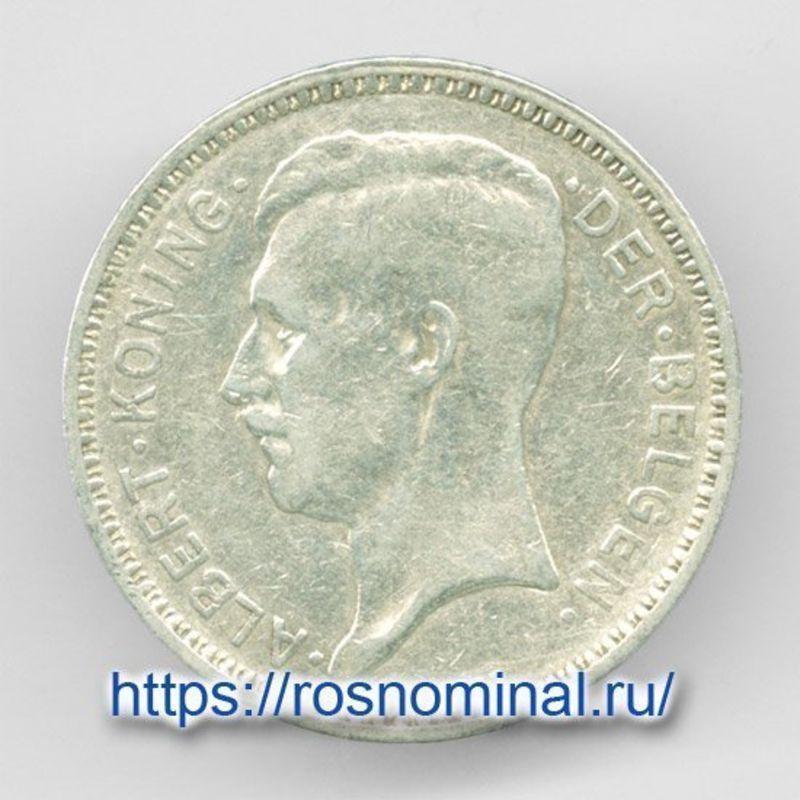 20 франков 1934 Бельгия Серебро 0,680 11,0 гр