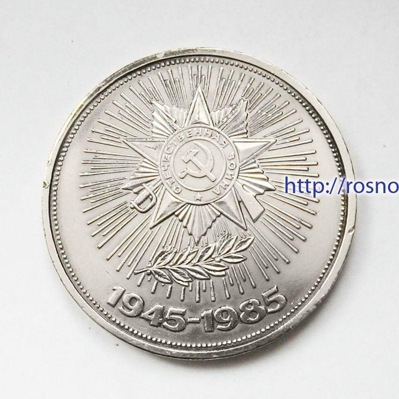 40 лет Победы 1 рубль 1985  СССР