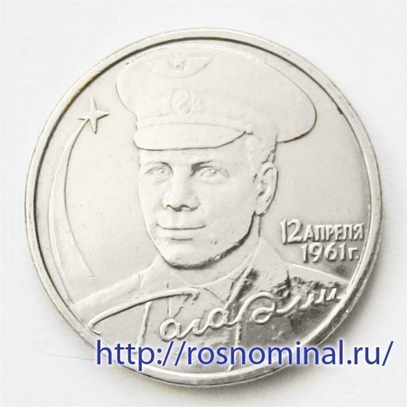 40-летие полета Гагарина 2 рубля 2001 ММД из обращения
