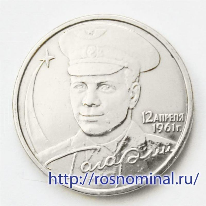40-летие полета Гагарина 2 рубля 2001 СПМД из обращения