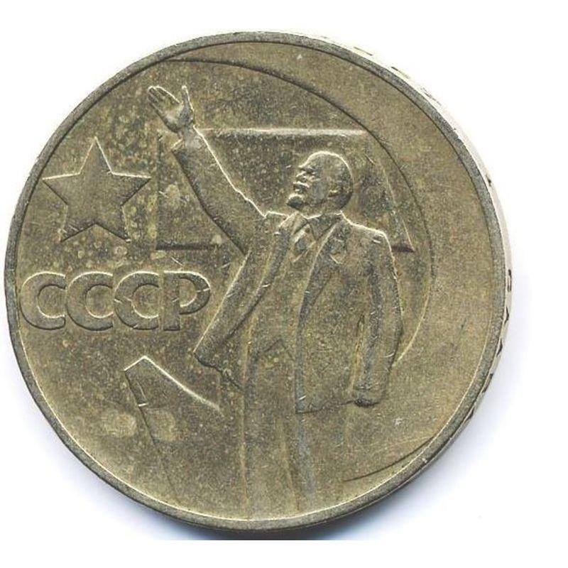 50 лет революции 1 рубль 1967  СССР