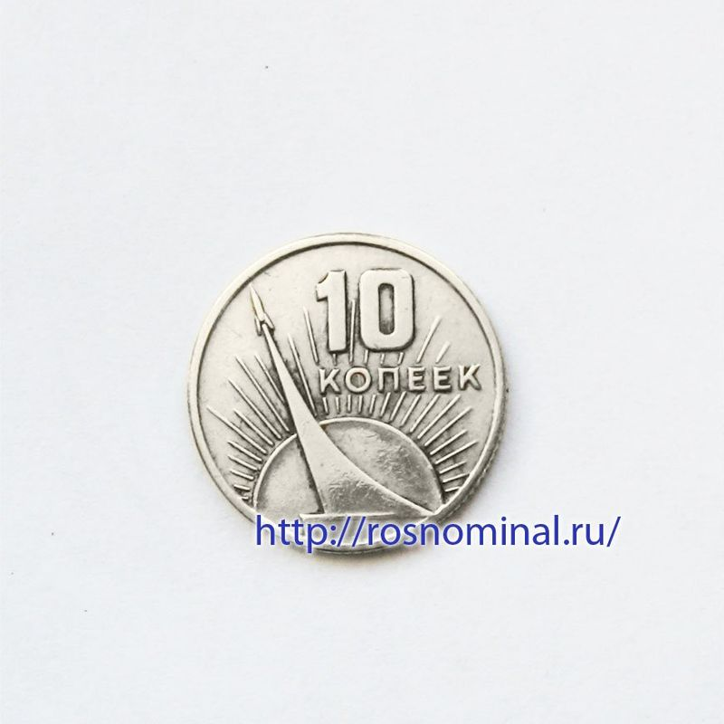 50 лет революции СССР 10 копеек 1967