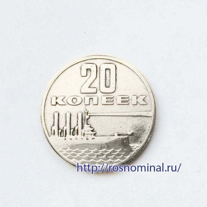 50 лет революции СССР 20 копеек 1967