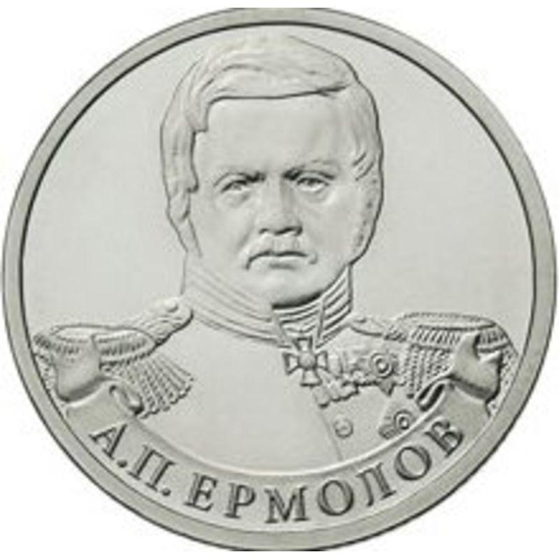 А.П. Ермолов 2 рубля 2012