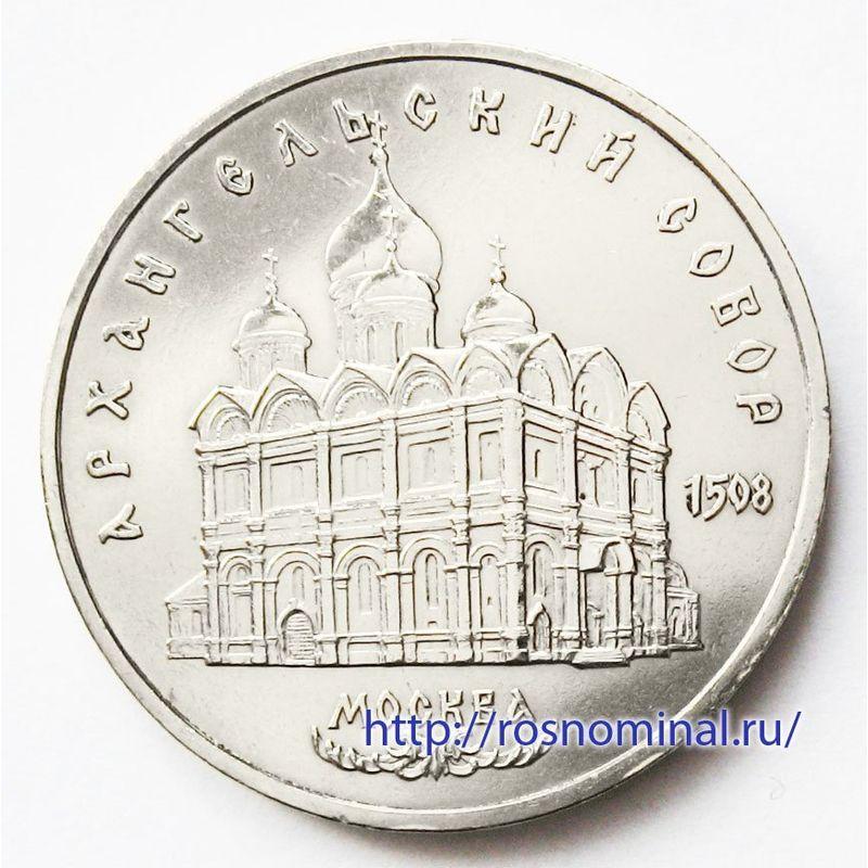 Архангельский собор 5 рублей 1990 СССР