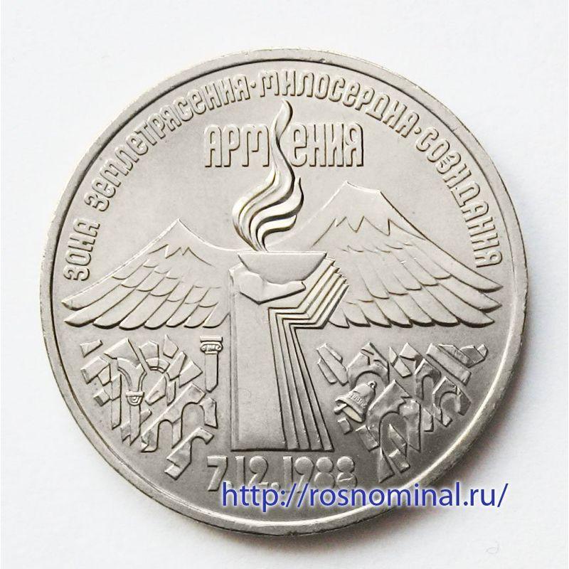 Армения 3 рубля 1989 СССР