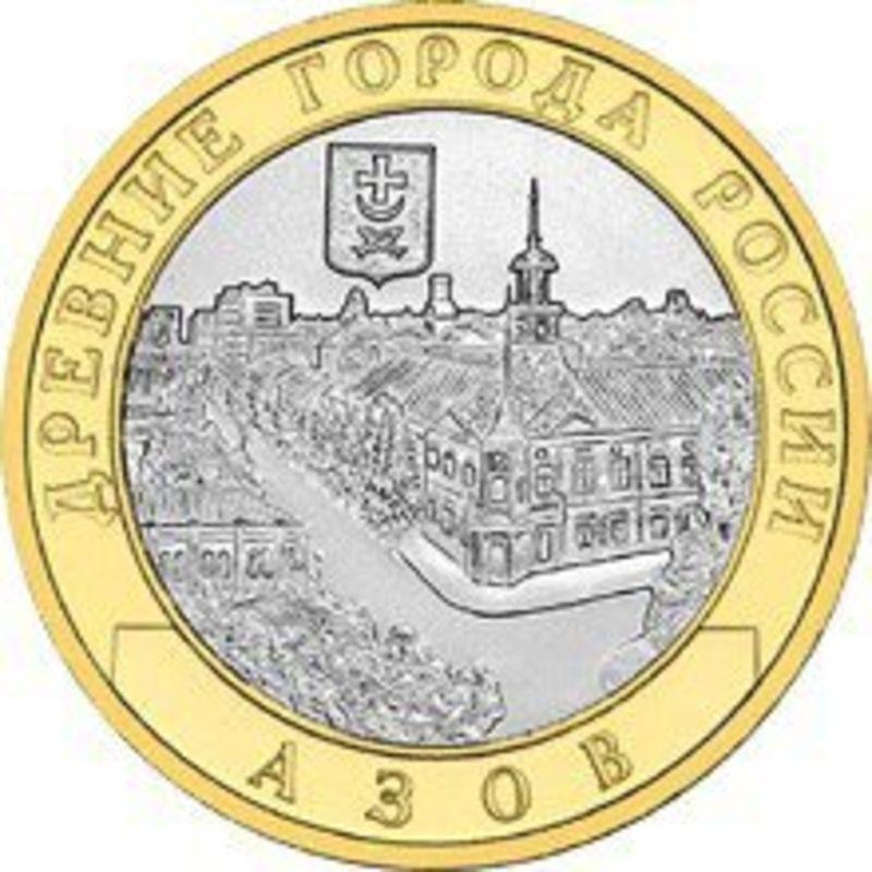 Азов СПМД из обращения 10 рублей 2008