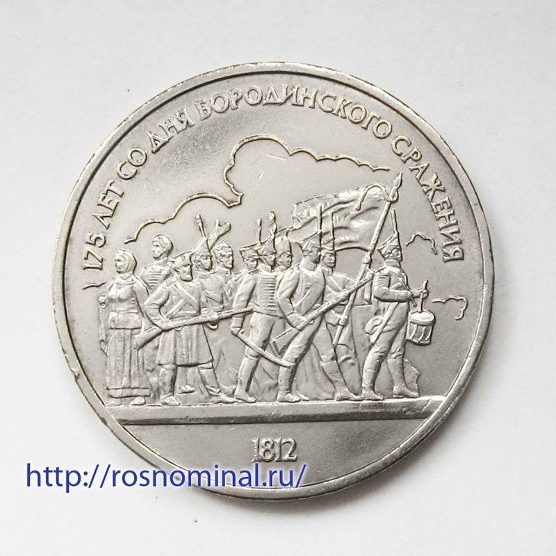 Бородино. Ополченцы 1 рубль 1987 СССР