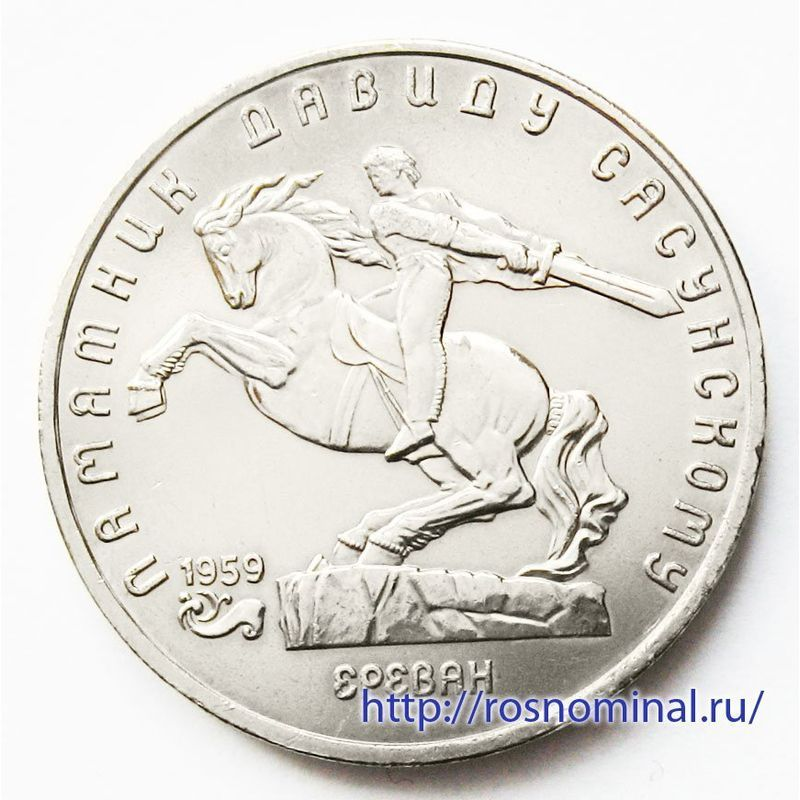 Давид Сасунский 5 рублей 1991 СССР