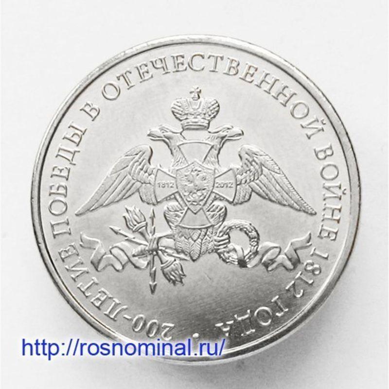 Эмблема 2 рубля 2012