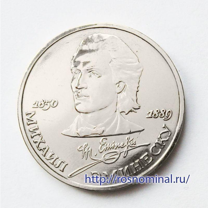 Эминеску 1 рубль 1989 СССР