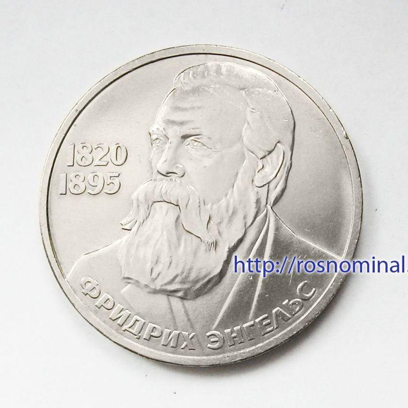 Энгельс 1 рубль 1985 СССР