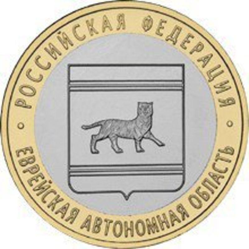 Еврейская автономная область ММД из обращения 10 рублей 2009