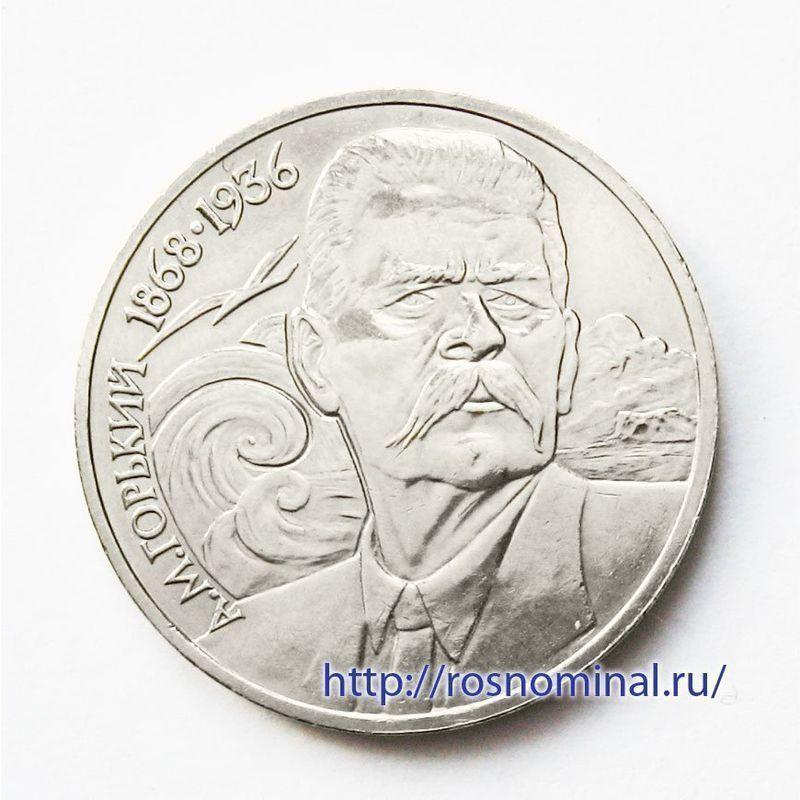 Горький 1 рубль 1988 СССР