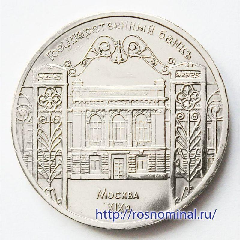 Государственный банк 5 рублей 1991 СССР