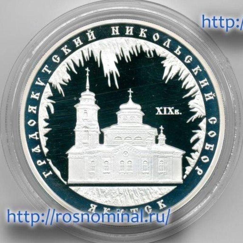 Градоякутский Никольский собор 3 рубля 2008 (Серебро 0,925 31,10)