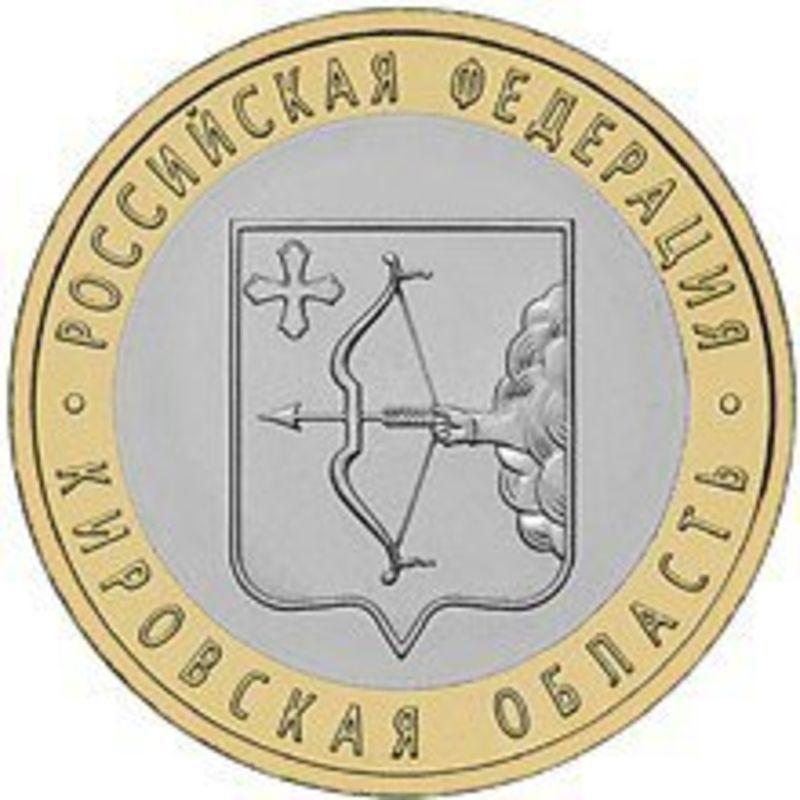 Кировская область из обращения 10 рублей 2009 (сост. Very Fine)