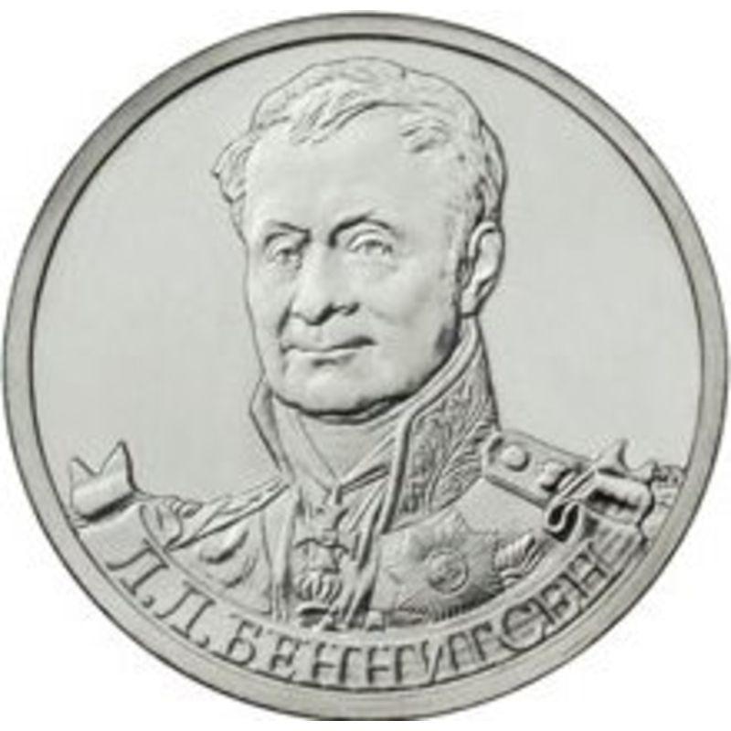 Л.Л. Беннигсен 2 рубля 2012